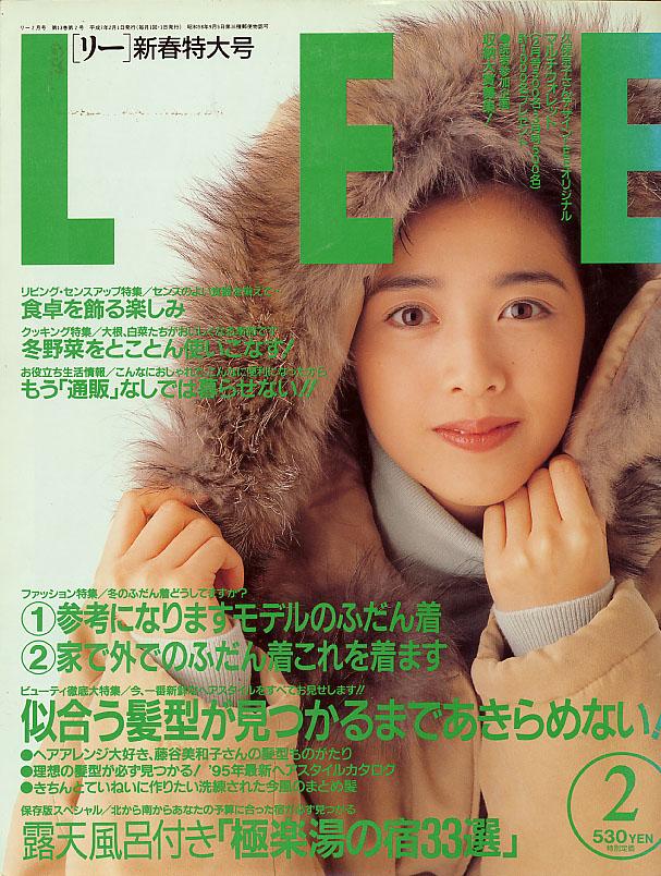 1995年 2月号