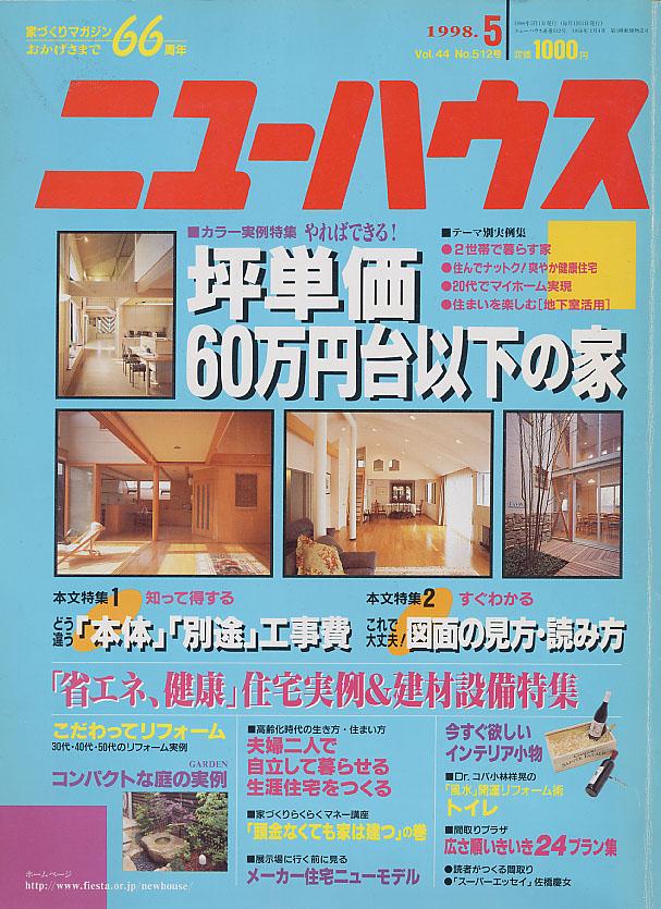 1998年 6月号