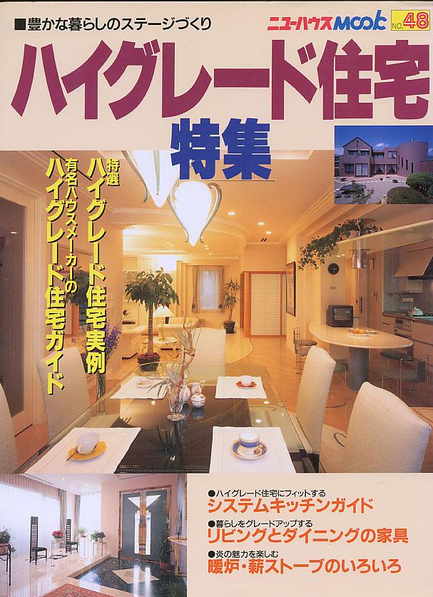 1998年 8月発行