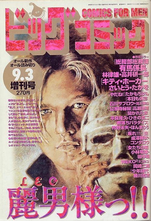 1998年 9月発行