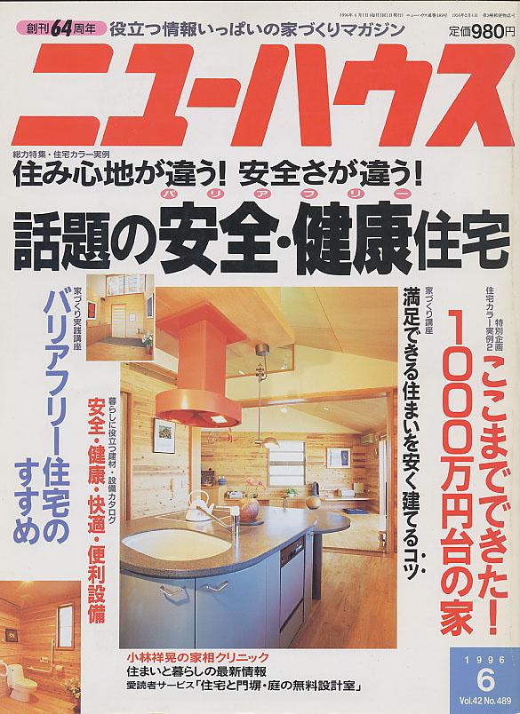 1996年 6月号
